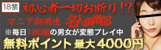 変態・マニアテレフォンセックス 名人倶楽部